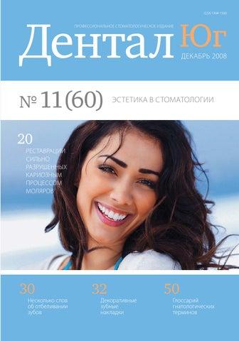 Mondelli fundamentos de dentstica operatria amostra by 2008 11 60 fandeluxe Image collections