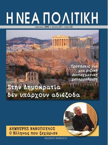Teyxos 29 by Nea Politiki - issuu 405ca604770