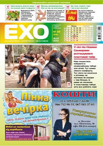 Газета «ЕХО» №29(518). Кобеляки by Тижневик «ЕХО» - issuu 7ca533be4f24a