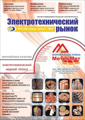 Элтехника разработку исо 9001 осуществлял сертификация пива производство