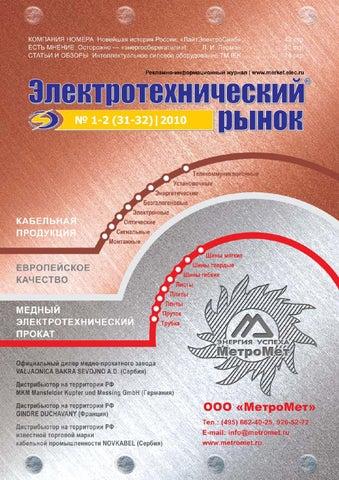 №1-2 (31-32) январь-апрель 2010г. by Журнал «Электротехнический ... c0f7a4e81e6