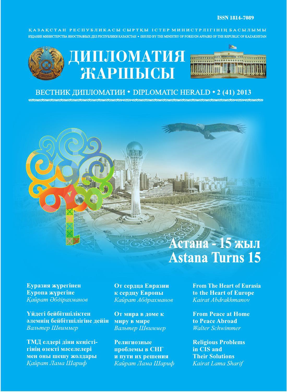 алыс | Казахско-русский словарь
