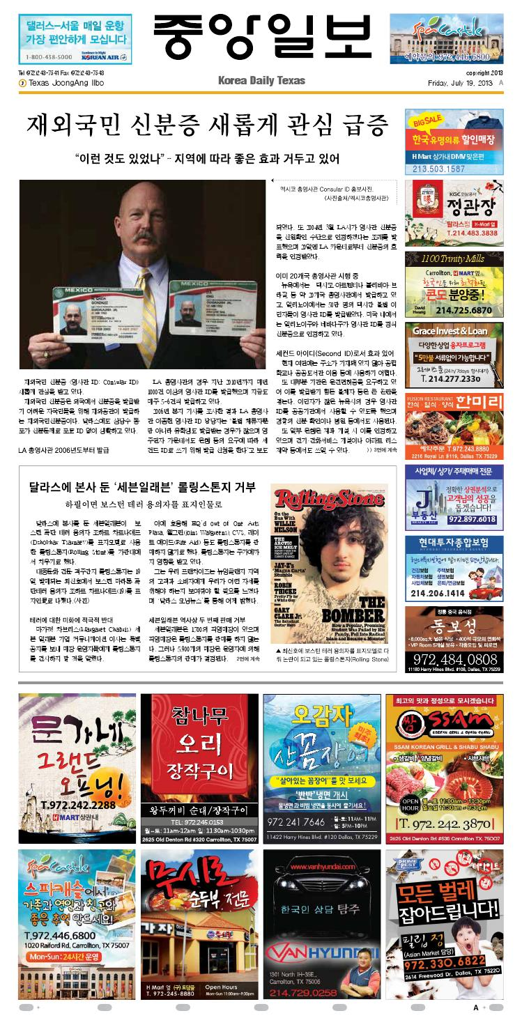 7월19일(금) 2013년 텍사스 중앙일보 by Korea Daily Texas - issuu