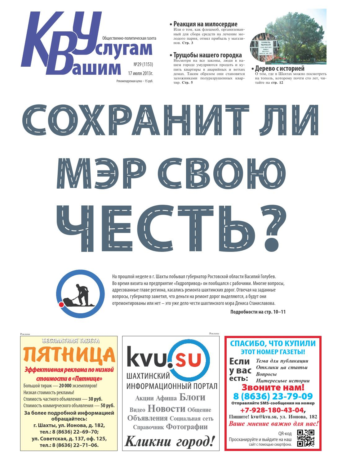 №29 2013 print by kvu kvu.su - issuu 57876d88aae