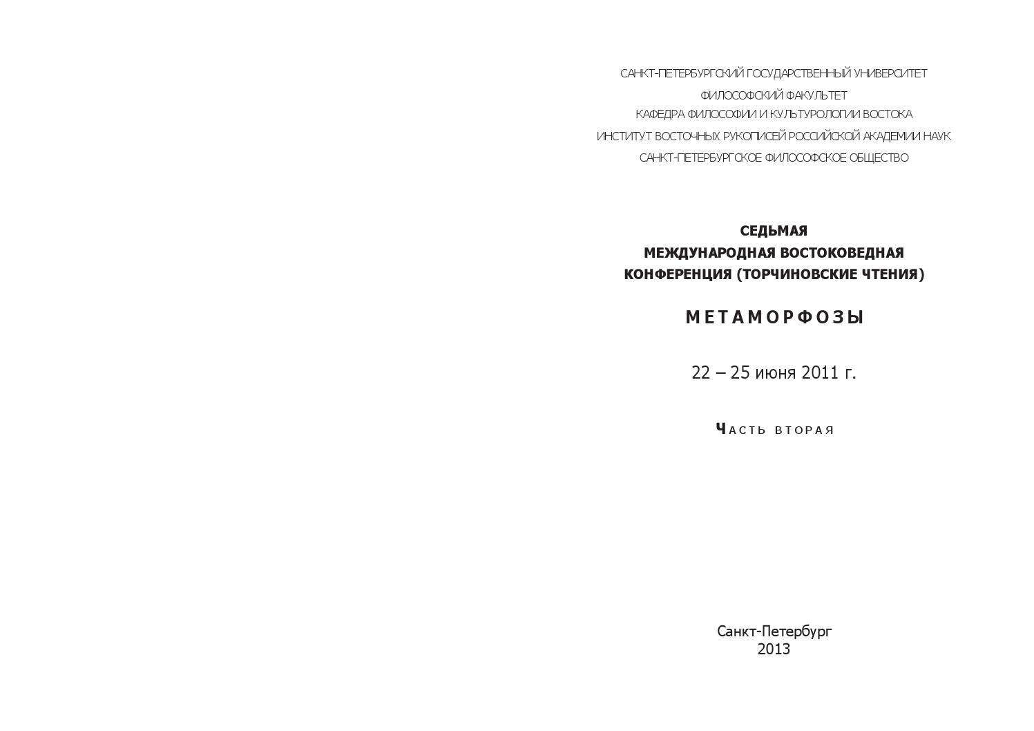 Conceptor.ru: наш проект управления идеями Блог Толика