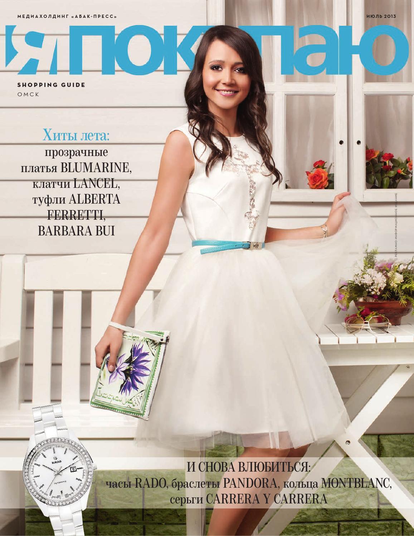 f80faba8bf69 Shopping Guide «Я Покупаю. Омск» июль-август 2013 by Shopping Guide «Я  Покупаю.Омск» - issuu
