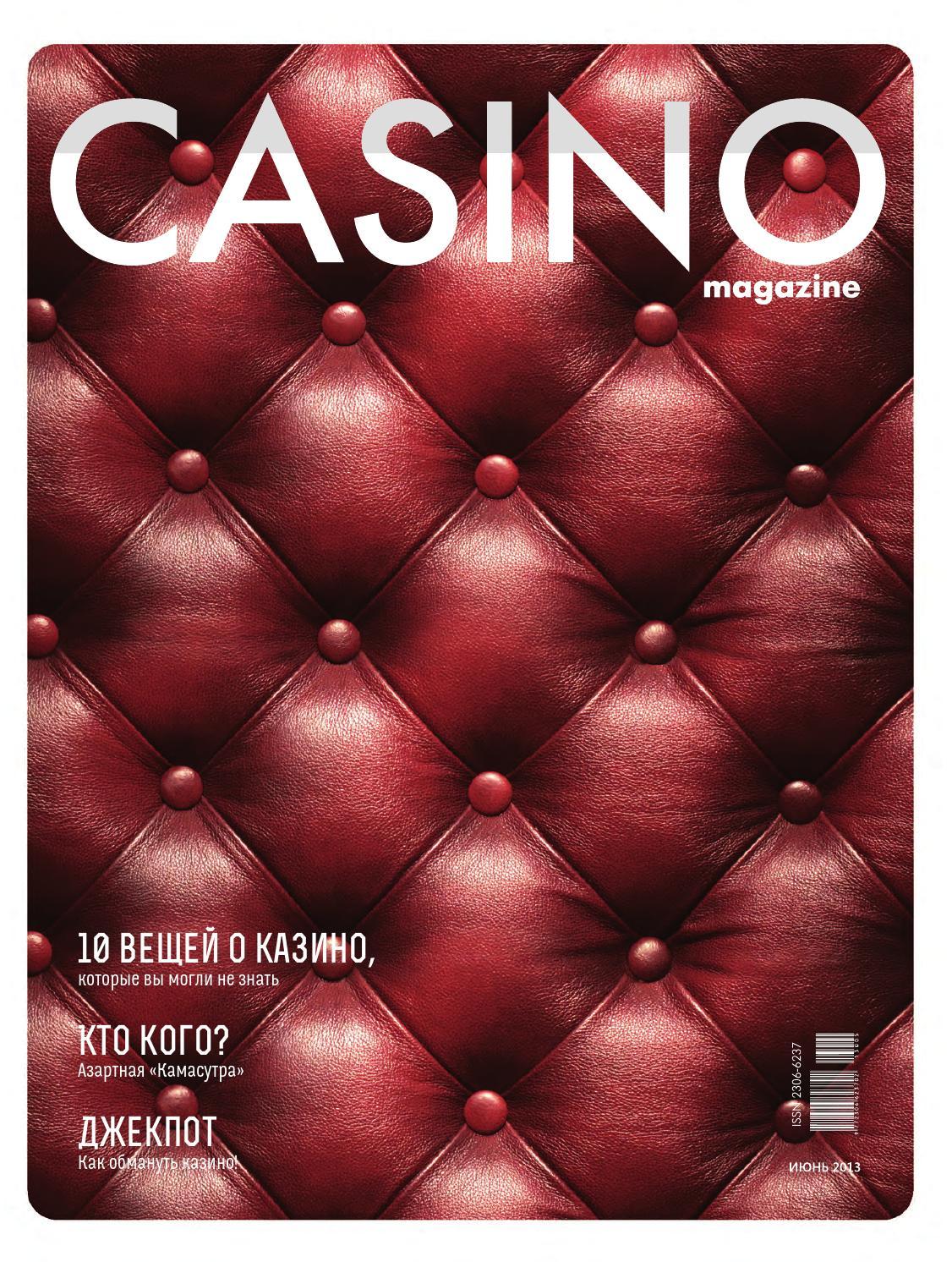 casino magazine мы не рекламируем казино
