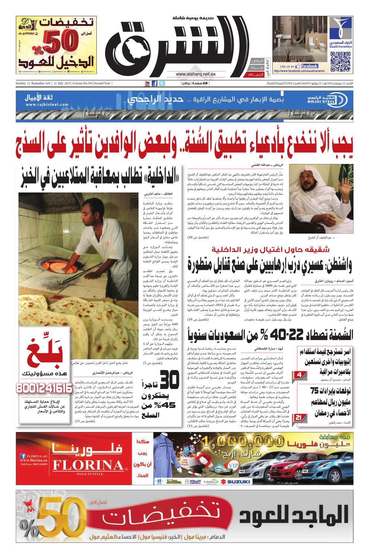 e38bb57f1 صحيفة الشرق - العدد 595 - نسخة الدمام by صحيفة الشرق السعودية - issuu