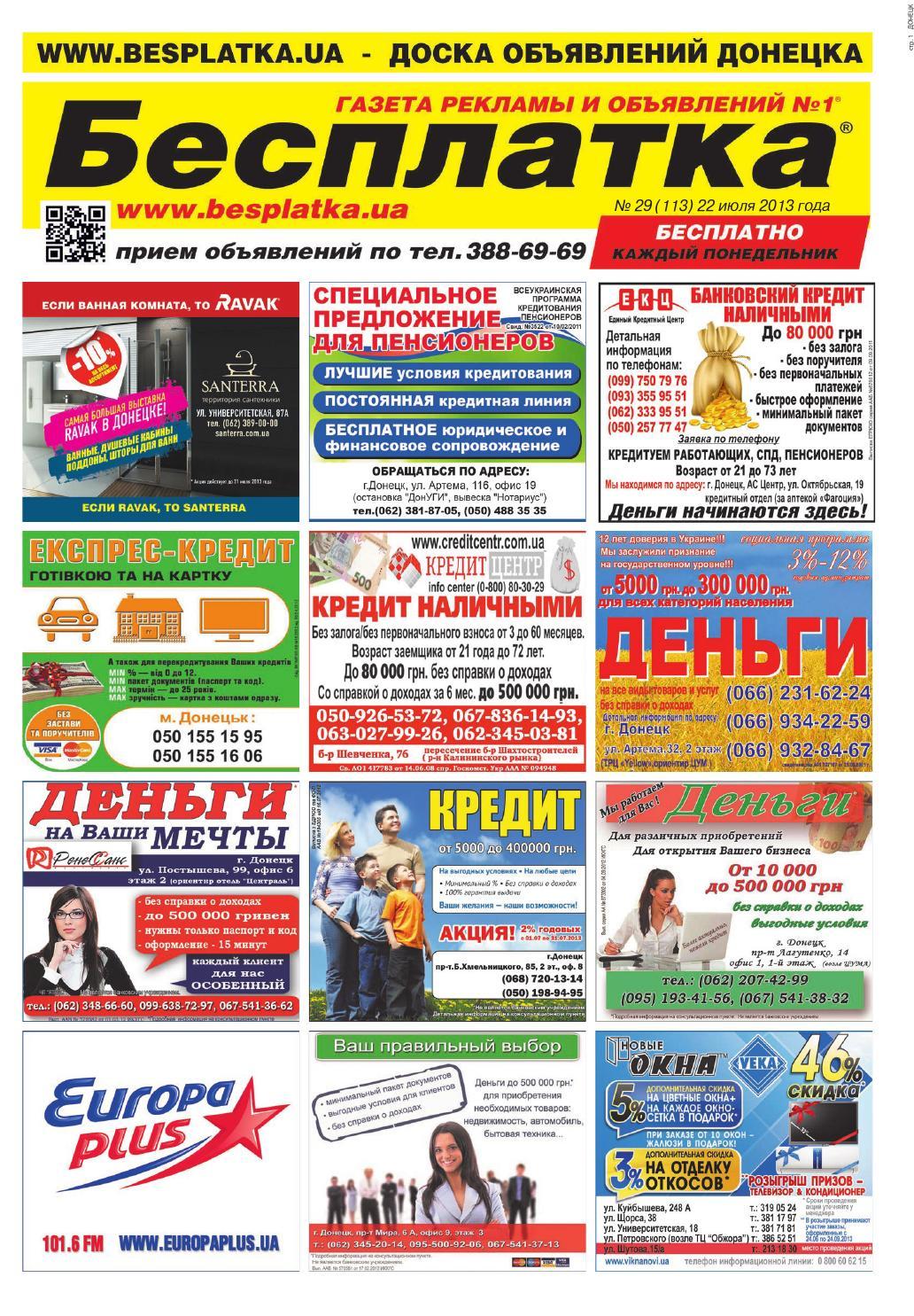 займер займ личный кабинет вход mega-zaimer.ru