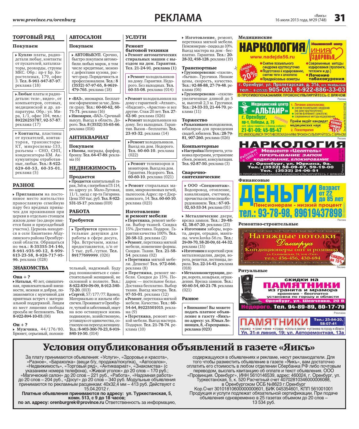 Объявления из сел газет о знакомстве