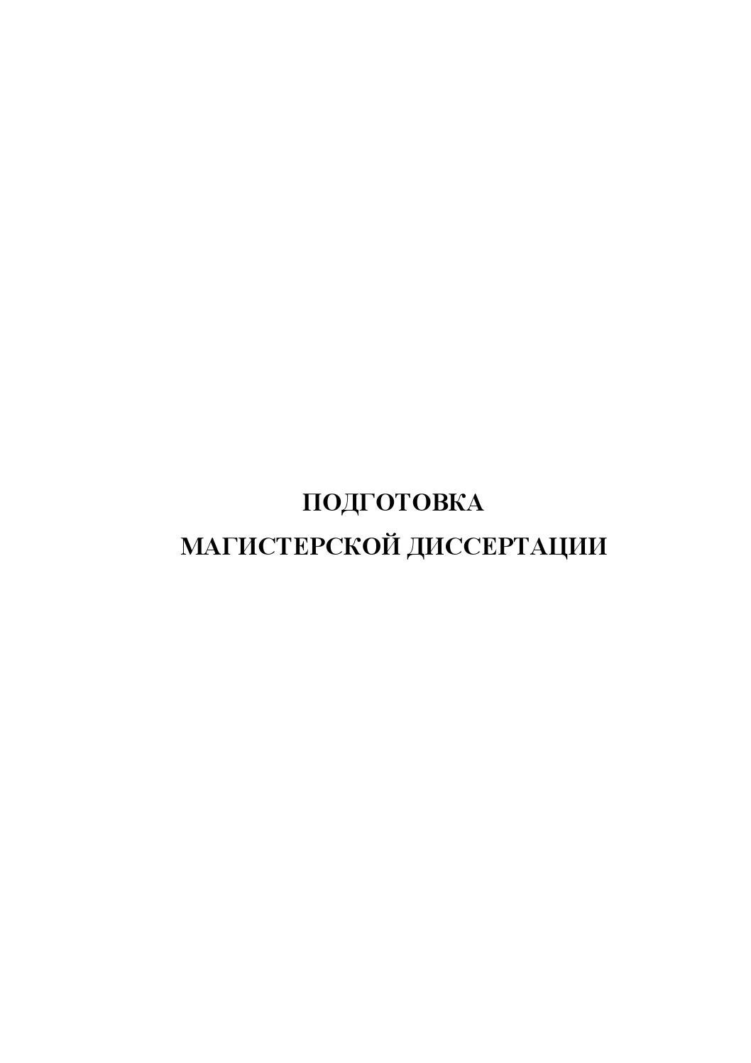 Магистерская диссертация психология личности первый вариант без  Магистерская диссертация психология личности первый вариант без приложений by vyatggu issuu