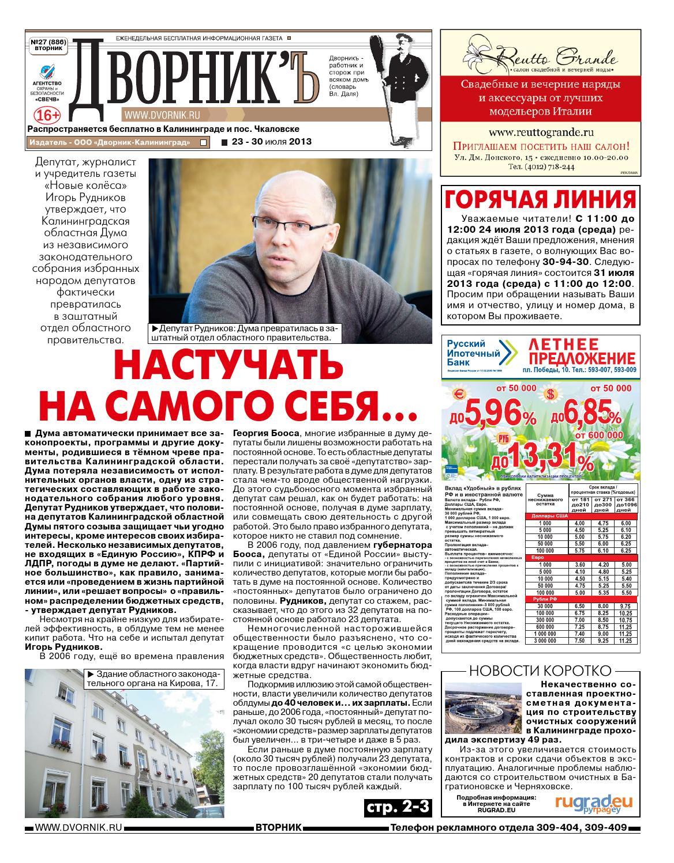 Знакомство по газете калининградской