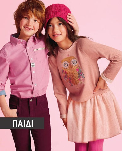 1f3a6e1cc1d LA REDOUTE KID 2013-14 by La Redoute Greece - issuu