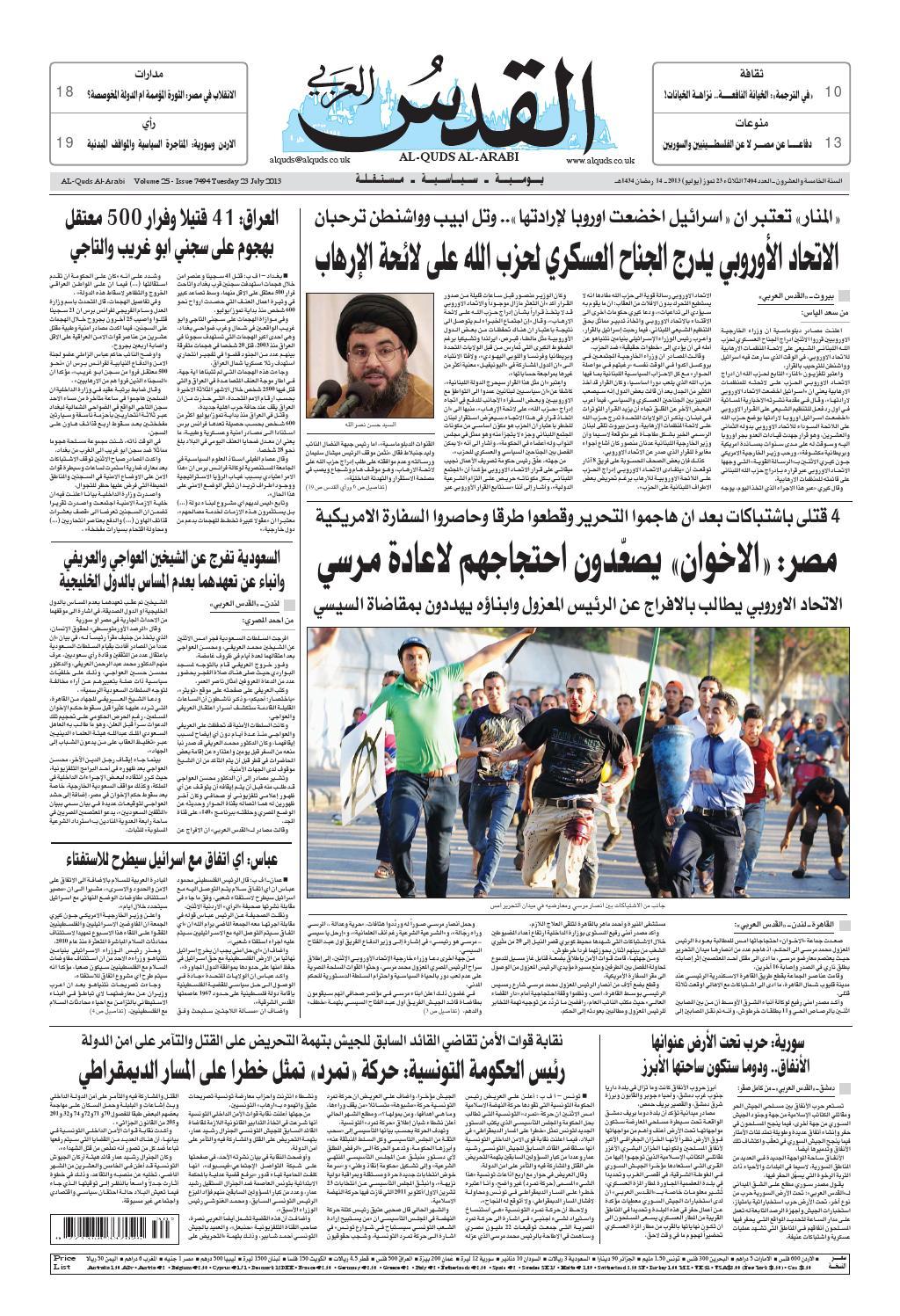 d6cf3e953 صحيفة القدس العربي , الثلاثاء 23.07.2013 by مركز الحدث - issuu