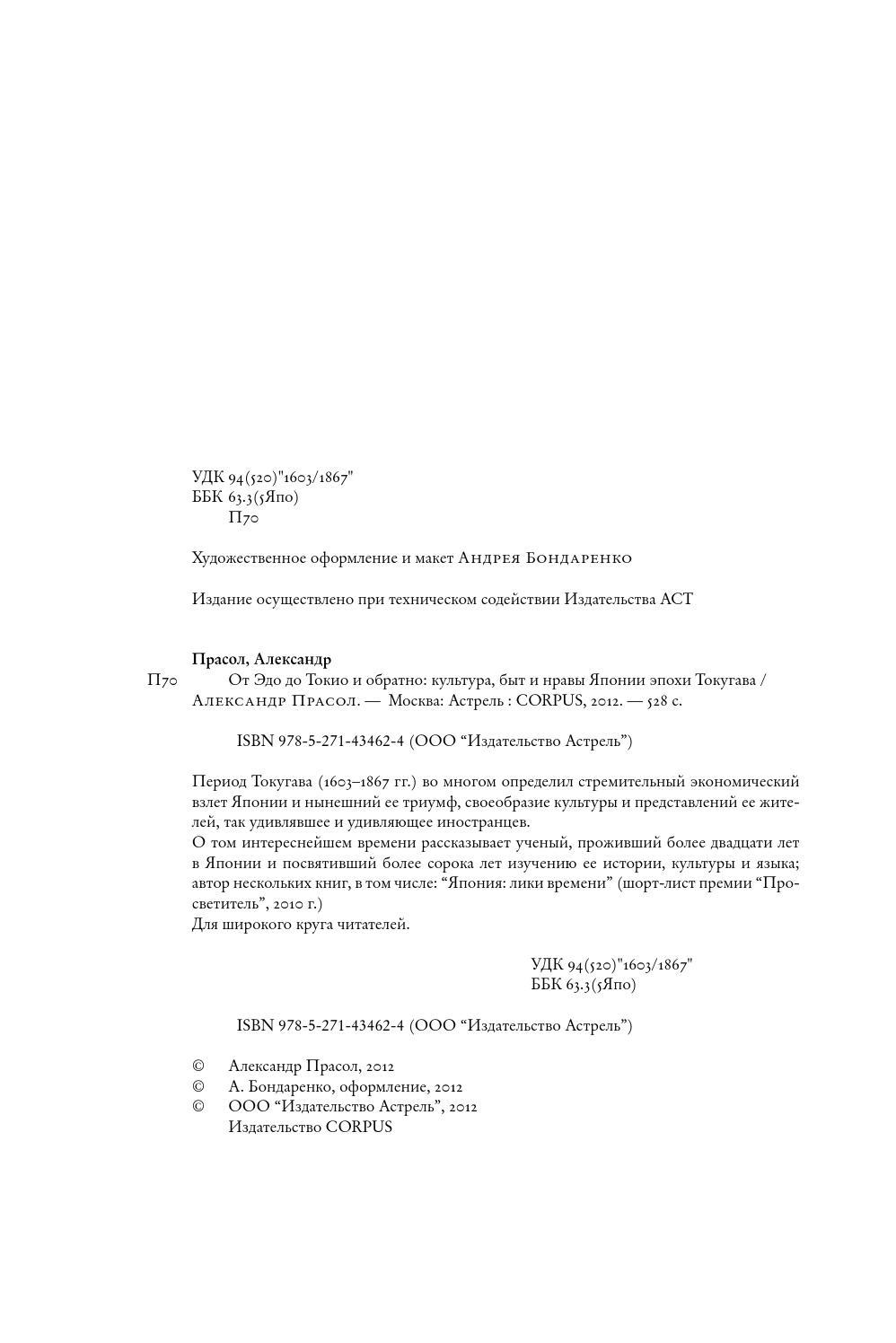 """Часть 1 """"От Эдо до Токио и обратно"""" Прасол А.Ф. (Корпус)"""