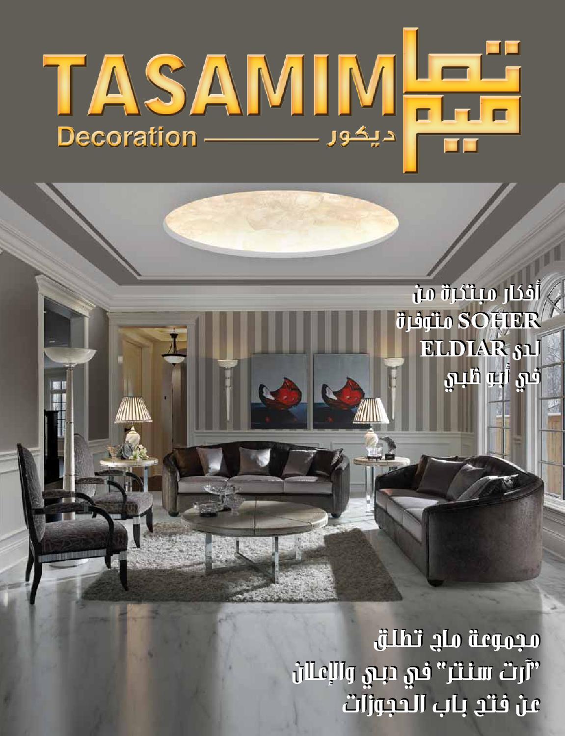 4c9a7993f Tasamim Magazine by vipul chavda - issuu