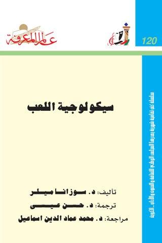 3f1bdfa26 اللعب by Hamza Sliti - issuu