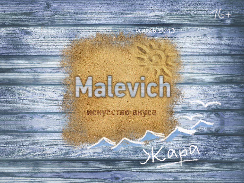 Malevich июль 2013 by malevich - issuu