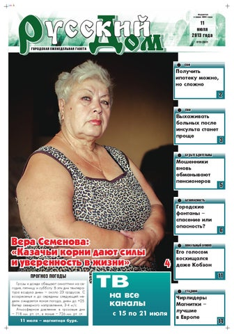 Русский дом №29 (987) by Andrey Makarushin - issuu