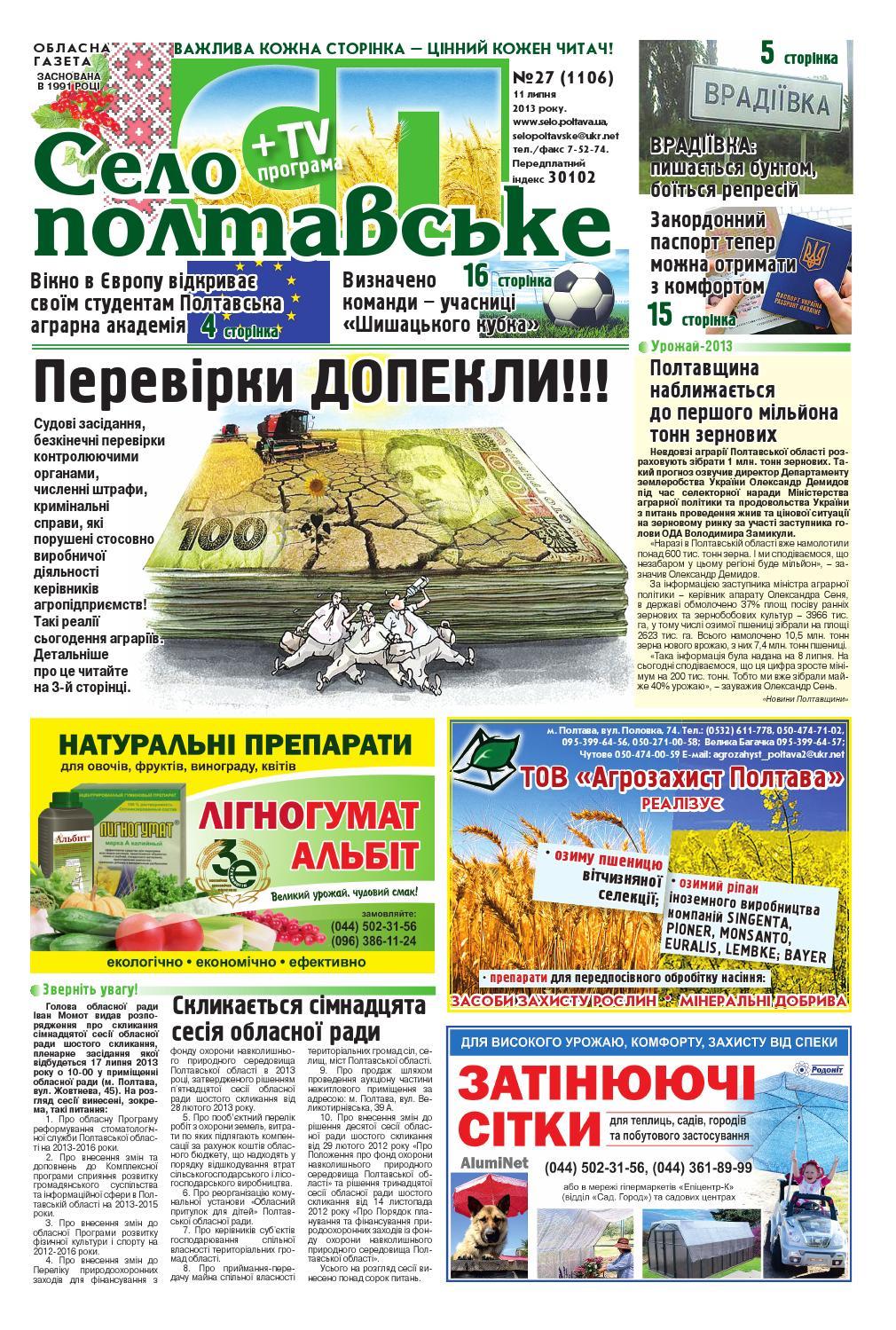 Село полтавське 27-2013 by sasa list - issuu d89f8c37aeb7f