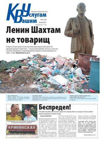 Газета КВУ №30 от 24 июля 2013г. by kvu kvu.su - issuu b30ed847cdf