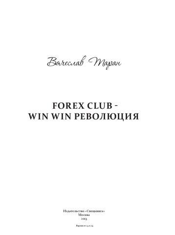 Песня из рекламы forex club время открытия и закрытия рынка форекс