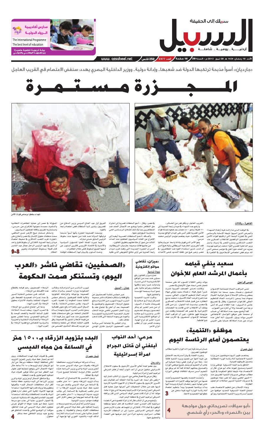 0040a86a9 01 28 2377 by Assabeel Newspaper - issuu