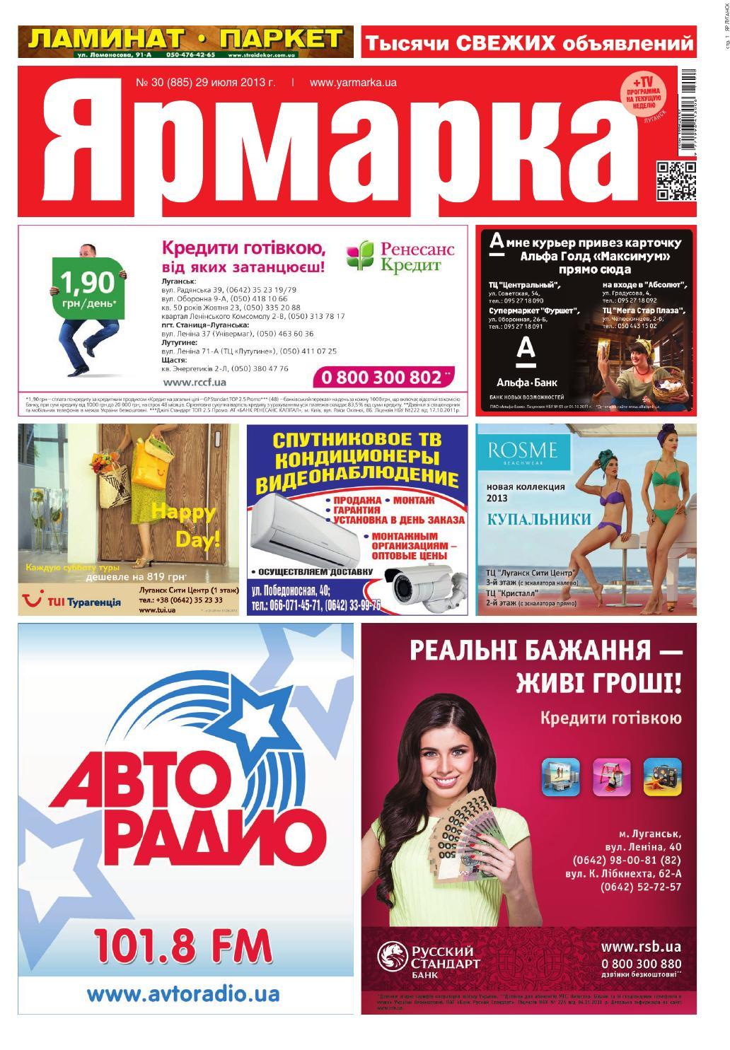 Орел газета моя реклама рубрика фототовары электронных носителях а реклама сети интернет размещение рекламы компьютерных сетях