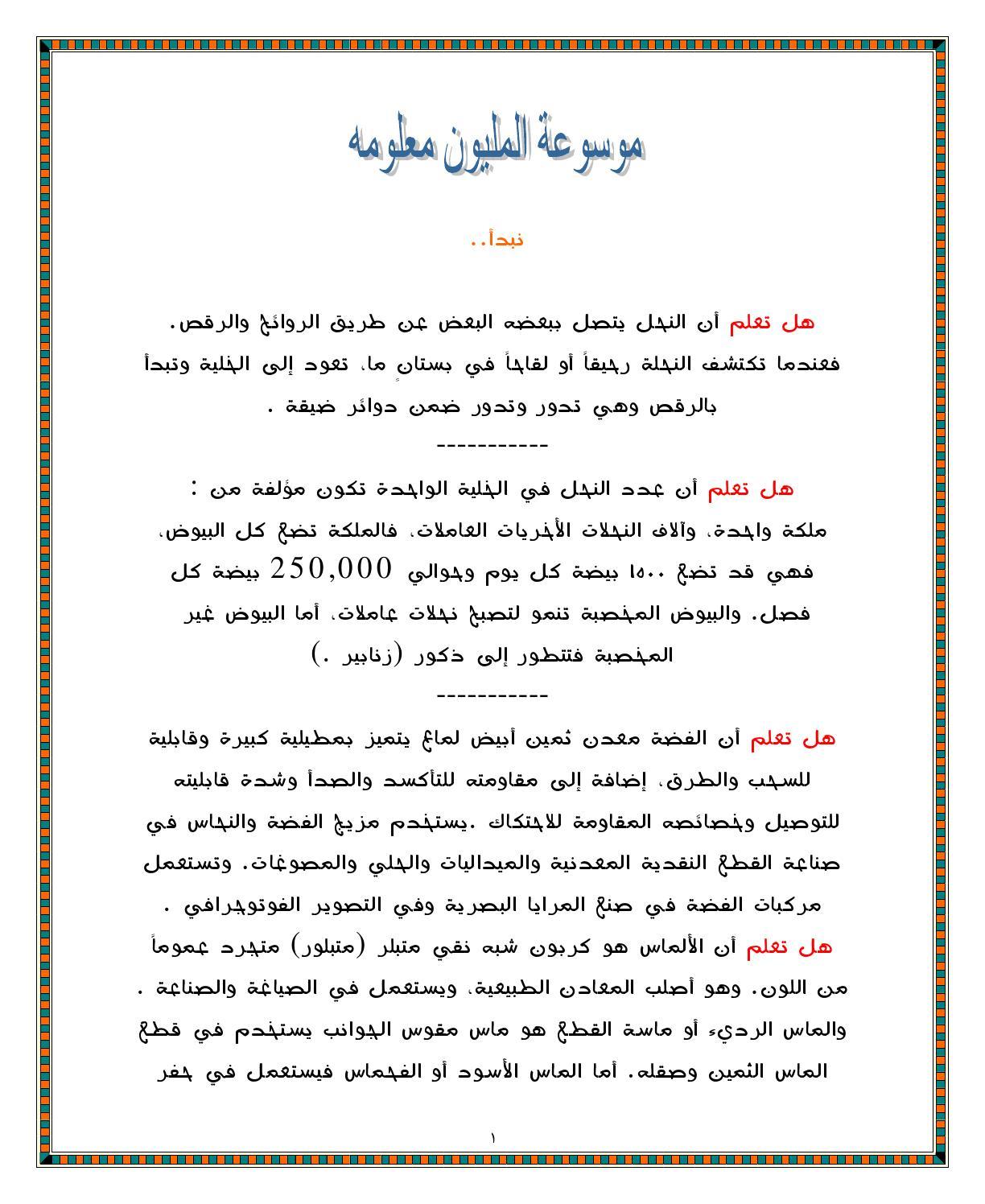 6850c73e6 موسوعة المليون معلومة by Mohamed Abdelhameed - issuu