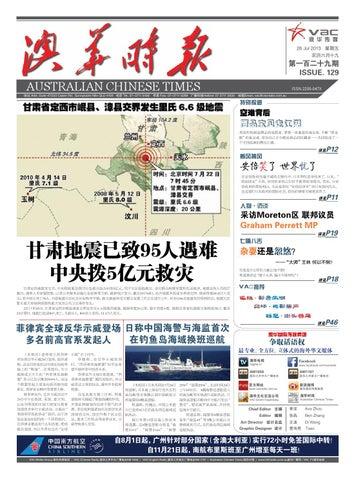ac35f35def58 Australian Chinese Times 20130726 by Shirley YYY - issuu