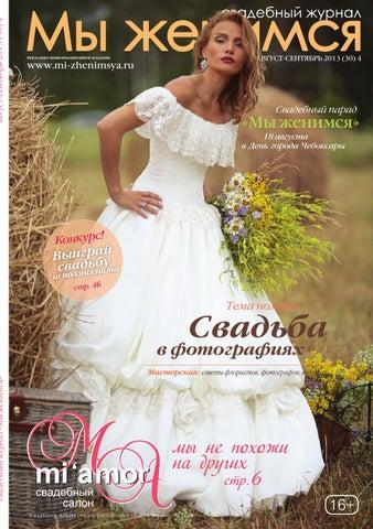 55dcad1f243 Мы женимся №30(4). Август-сентябрь 2013 by Мы женимся - issuu