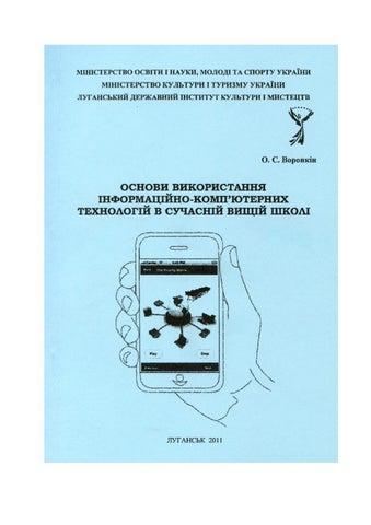Основи використання інформаційно-комп ютерних технологій в сучасній ... 4eaf94055a05f