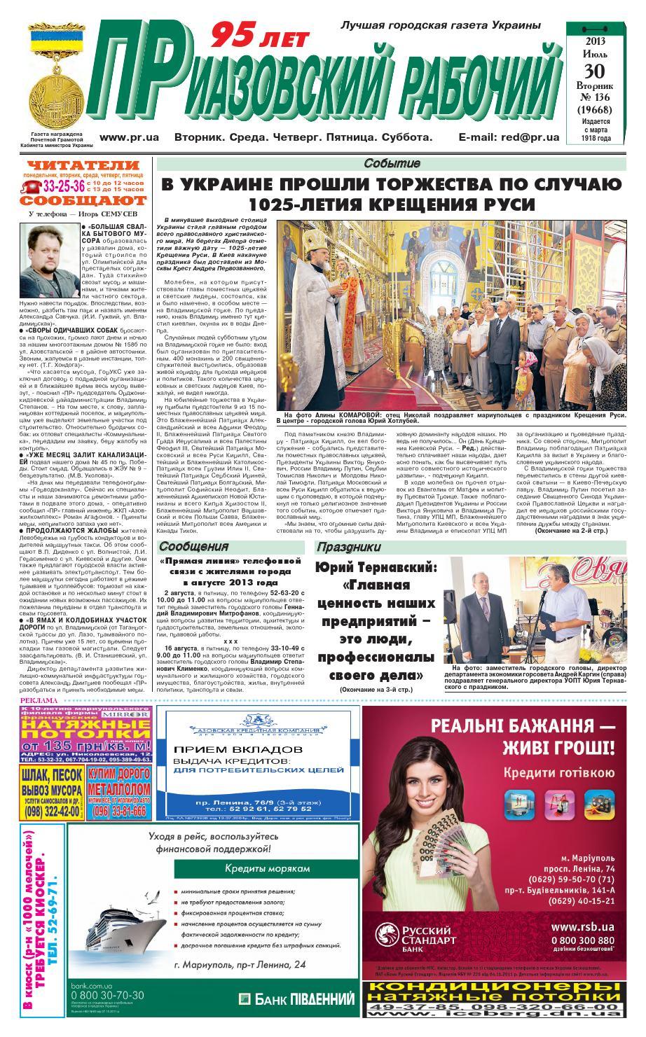 Мариуполь знакомства в газете