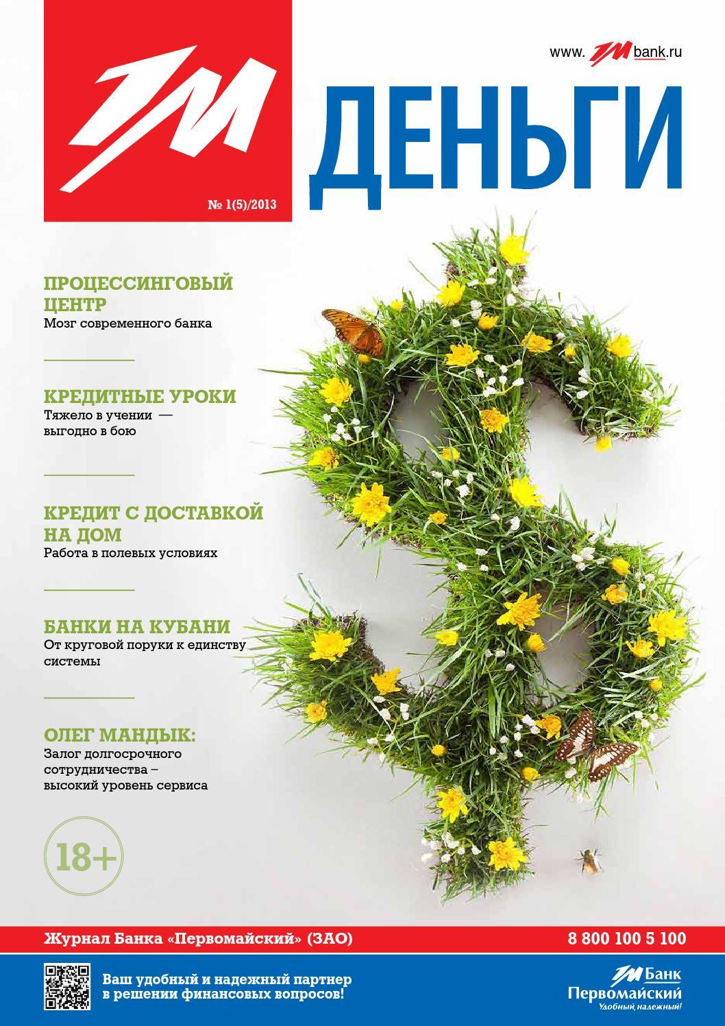 Банки ростовской области дающие кредиты