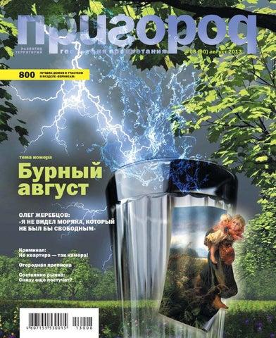 a95d4b740992d журнал Пригород август 2013 by Prigorod - issuu
