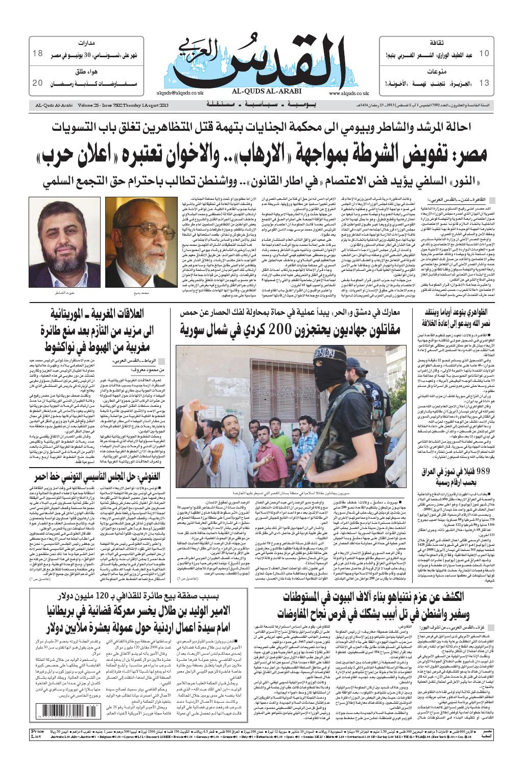 6f497539c صحيفة القدس العربي , الخميس 01.08.2013 by مركز الحدث - issuu