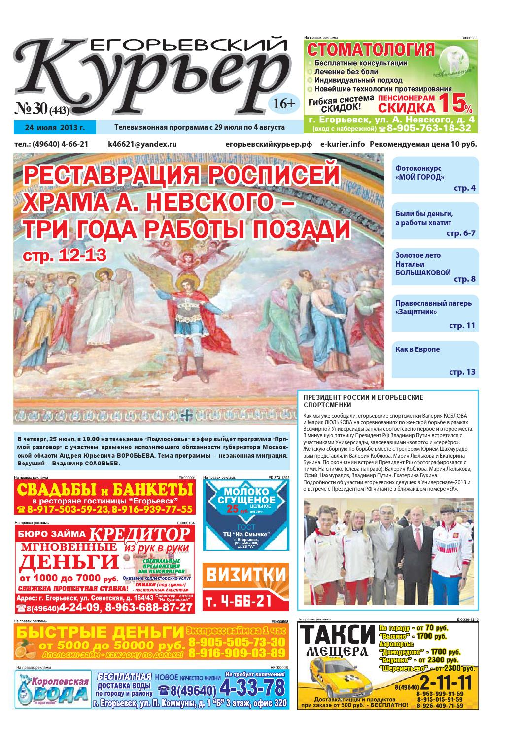 8ff2ee5f8332 Курьер 30 от 24 июля 2013г by Егорьевский КУРЬЕР - issuu