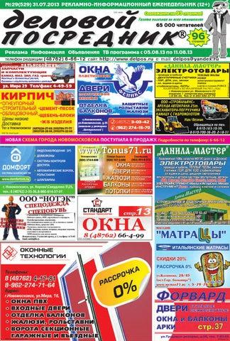 769f4d511e4d Деловой посредник №29 by Rustam Abdullayev - issuu