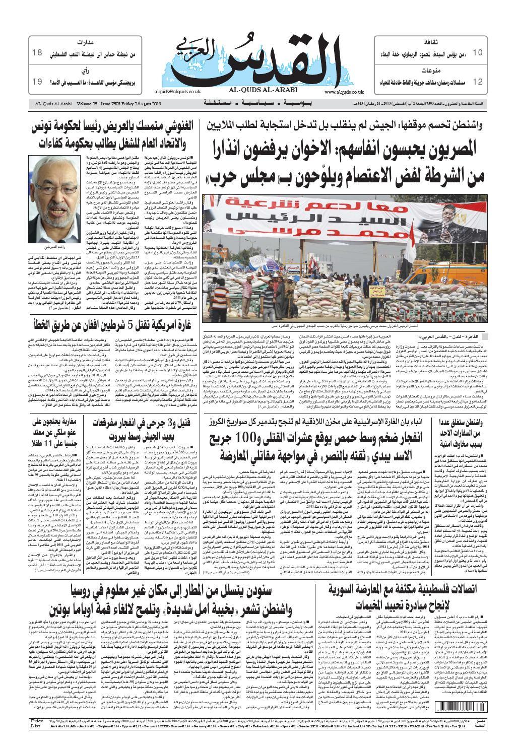 42ebae446dca9 صحيفة القدس العربي