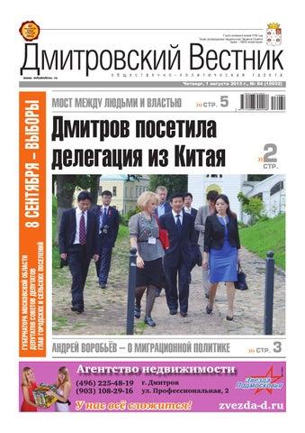Справка 086 у Яхромский проезд гастроскопия с барием в москве