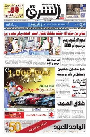 569f839b9 صحيفة الشرق - العدد 608 - نسخة الدمام by صحيفة الشرق السعودية - issuu