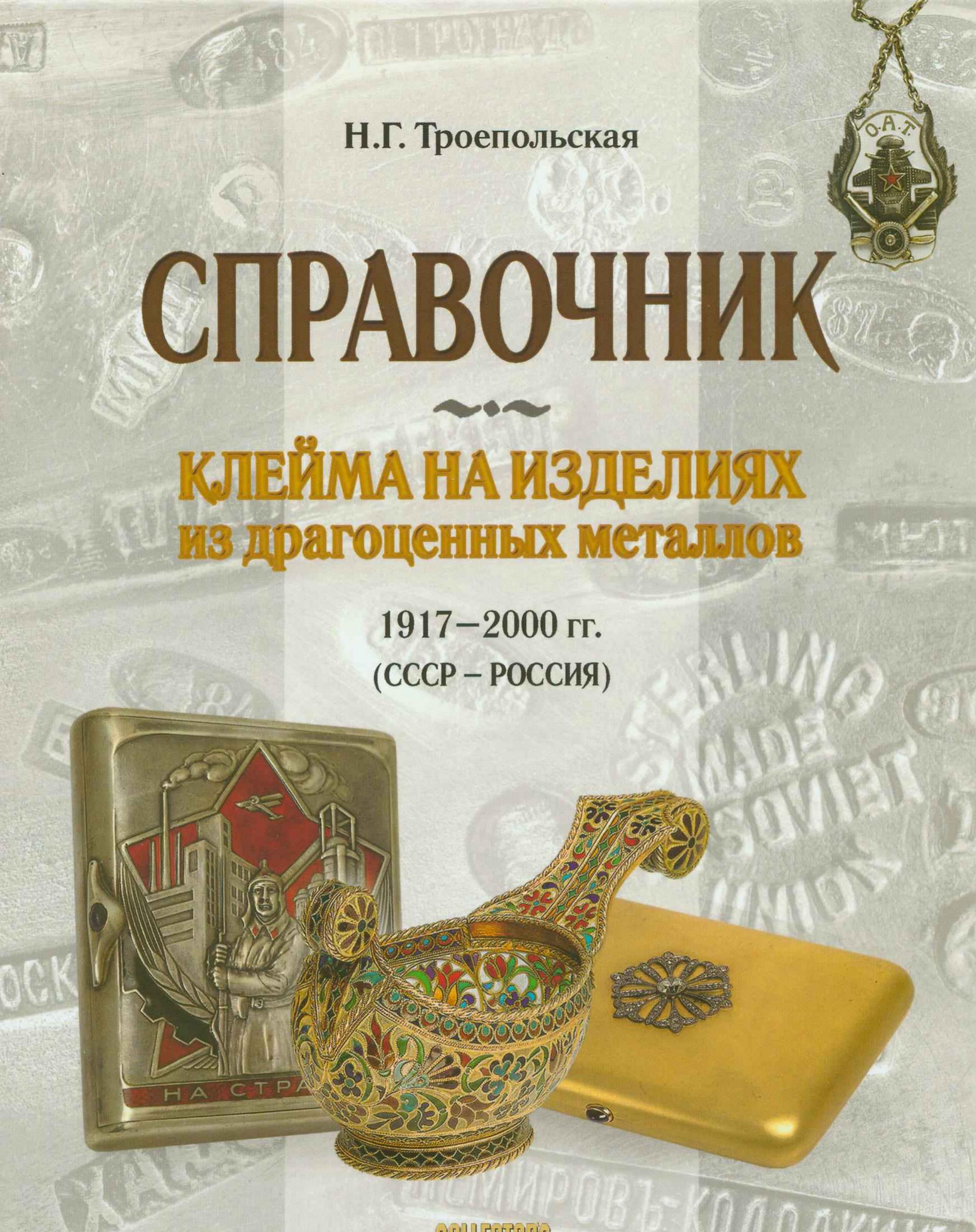 Именник ск 7 ссср с 1927 г 1957 5 коп 2005 украина