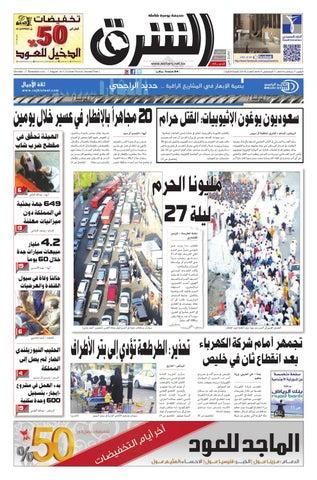 7169c8220d7c7 صحيفة الشرق - العدد 610 - نسخة الدمام by صحيفة الشرق السعودية - issuu