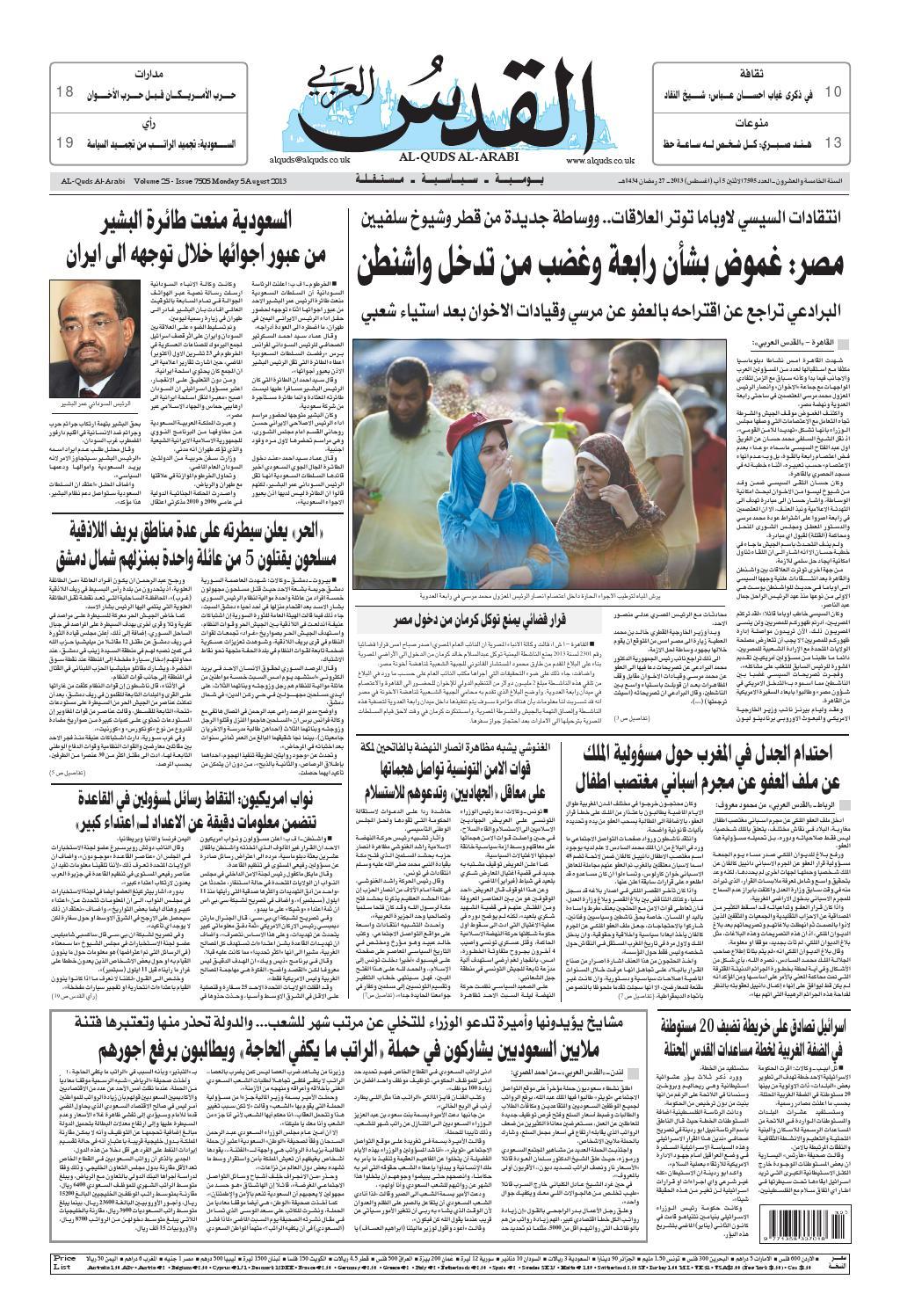 c3855d314 صحيفة القدس العربي , الإثنين 05.08.2013 by مركز الحدث - issuu
