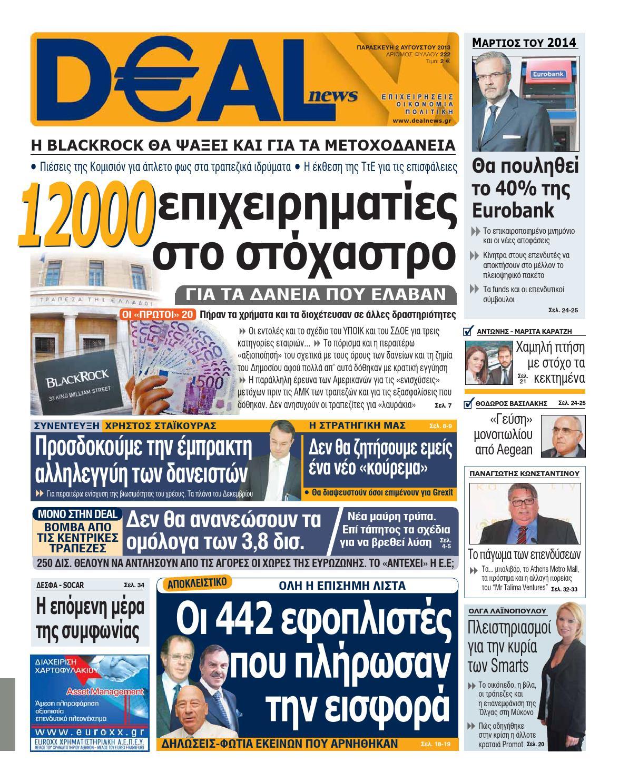 74d3bb467f8c Deal 02 08 13 by Demetris Dimarelis - issuu