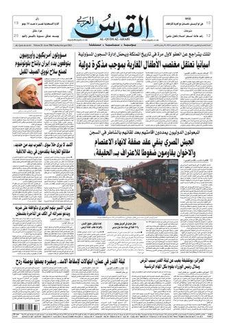 1e324e4f0 صحيفة القدس العربي , الثلاثاء 06.08.2013 by مركز الحدث - issuu