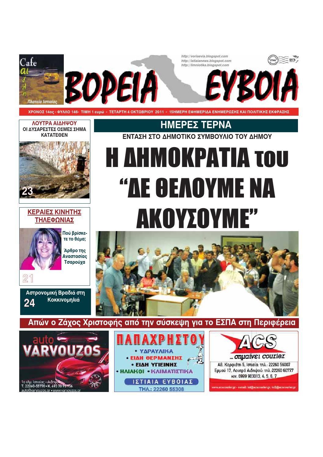 7173257b7 Βόρεια Εύβοια 146 by Βόρεια Εύβοια η εφημερίδα - issuu