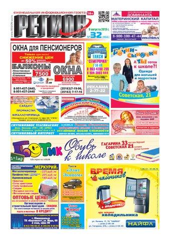 255795e790f № 32 (866) by region press - issuu