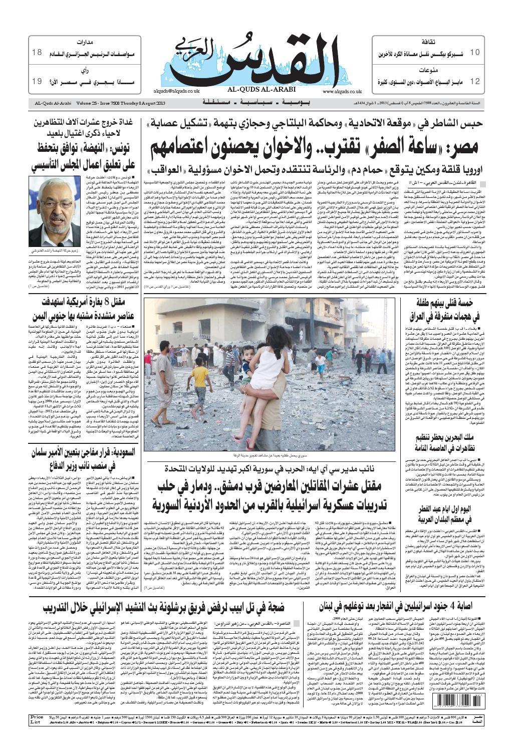 d8e982951 صحيفة القدس العربي , الخميس 08.08.2013 by مركز الحدث - issuu