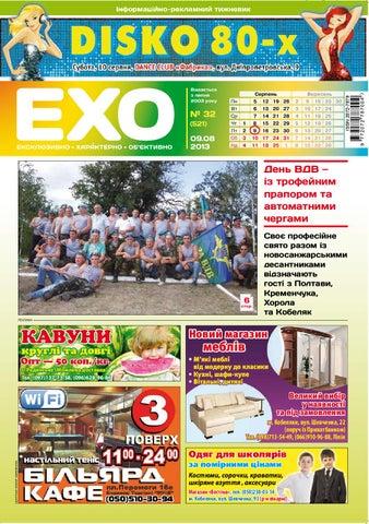 Газета «ЕХО» №32(521) by Тижневик «ЕХО» - issuu 3ebf682abc4a7